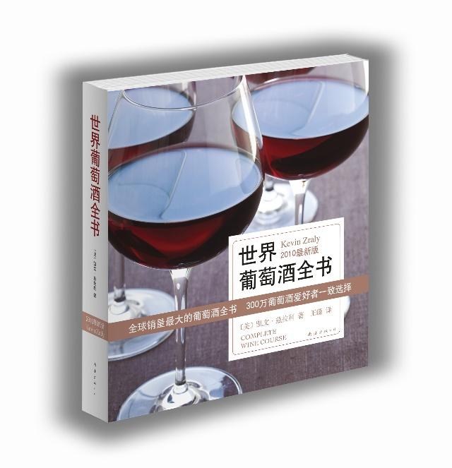 《世界葡萄酒全書》