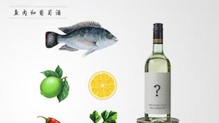 鱼肉搭配葡萄酒终极指南