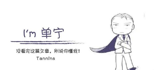 Tannin - 单宁
