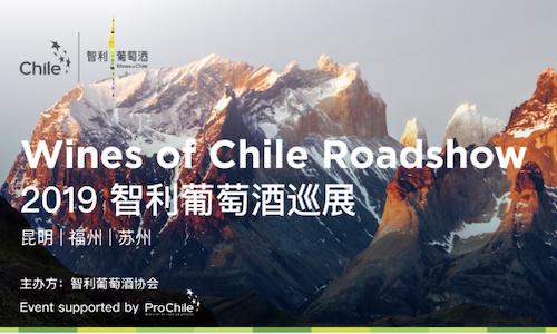 智利葡萄酒巡展