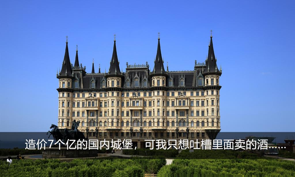 7亿的城堡
