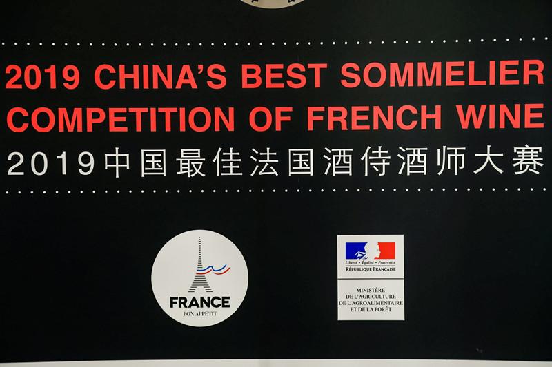 情醉十年、精彩继续 2019中国最佳法国酒侍酒师大赛圆满落幕,前三甲诞生