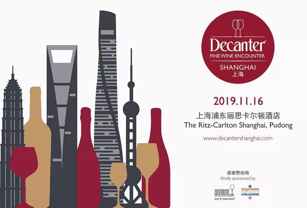2019 年 Decanter 醇鉴上海美酒相遇之旅要开幕啦!