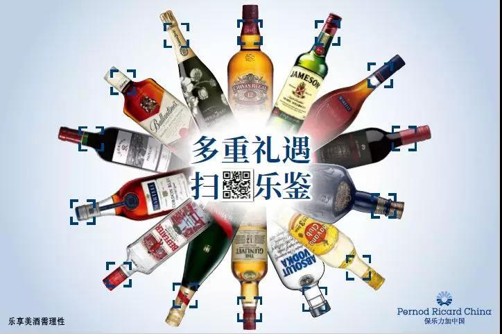 """保乐力加""""乐鉴码""""重大升级 首批赋能葡萄酒已陆续上市"""