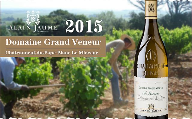 【五星年份】Domaine Grand Veneur Chateauneuf-du-Pape Blanc Le Miocene 2015