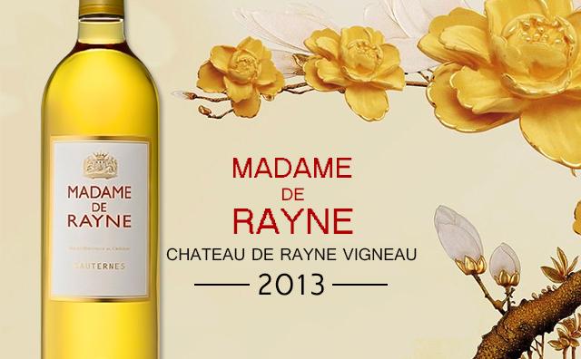 【甜渣福利】Chateau de Rayne Vigneau Madame de Rayne 375ML 2支套装