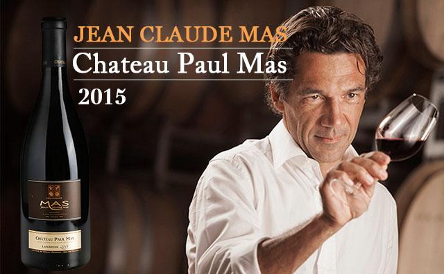 【全票通过】Jean Claude Mas Chateau Paul Mas 2015
