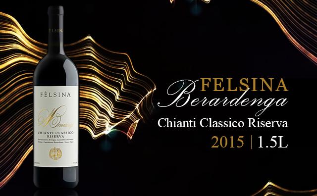 【极致性价比】Felsina Berardenga Chianti Classico Riserva 2015 1.5L
