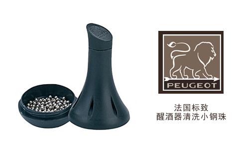 【实用】法国标致Peugeot醒酒器清洗小钢珠球