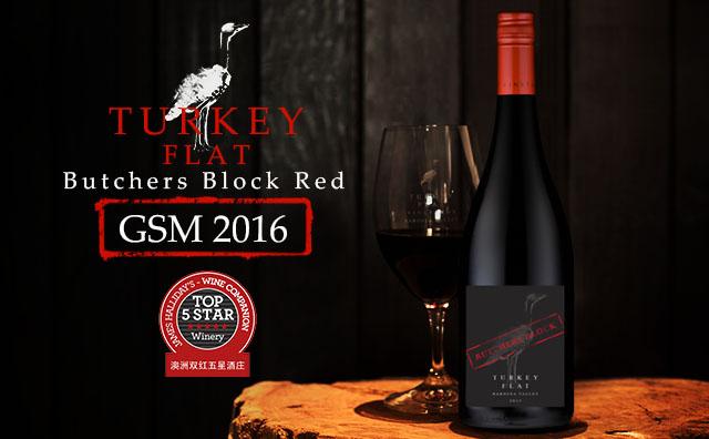 【無敵性價比】Turkey Flat Vineyards Butchers Block Red 雙支套裝