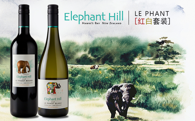 """【大名家""""象山""""】Elephant Hill Le Phant 红白套装 慈善限量版"""
