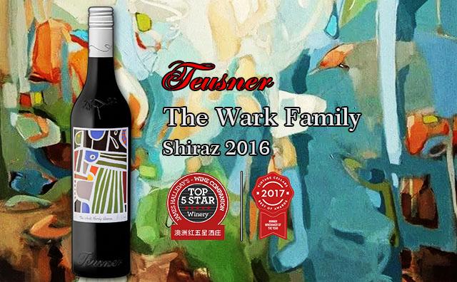 【絕贊口糧】Teusner The Wark Family Shiraz