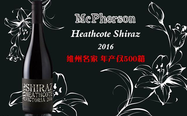 【產區標桿】McPherson Heathcote Shiraz 2016