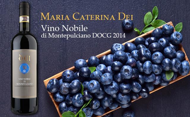【世图推荐】Maria Caterina Dei Vino Nobile di Montepulciano DOCG