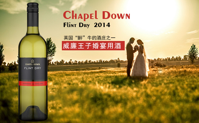 【英国名庄】Chapel Down Flint Dry 2014 威廉王子婚礼同款