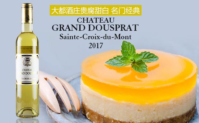 【名门甜渣】Chateau Grand Dousprat Sainte-Croix-du-Mont 500ml 双支套装