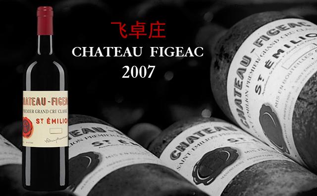 【超值名庄】Chateau Figeac 飞卓庄