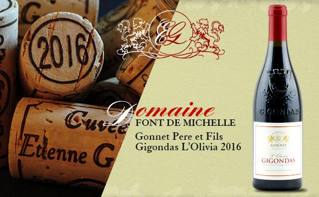 【名家直供】Domaine Font de Michelle Gonnet Pere et Fils Gigondas L'Olivia 2016