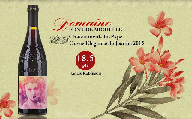 【CDP名庄直供】Domaine Font de Michelle Chateauneuf-du-Pape Cuvee Elegance de Jeanne(Art Serie)2015