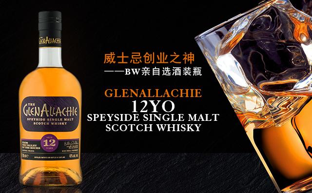 【加量不加价】Glenallachie Speyside Single Malt Scotch 12YO Whisky 赠酒