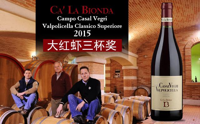 【力荐佳作】Ca' La Bionda 'Campo Casal Vegri' Valpolicella Classico Superiore 2015