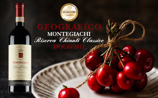 【超值珍釀】Geografico Montegiachi Riserva Chianti Classico DOCG 2011