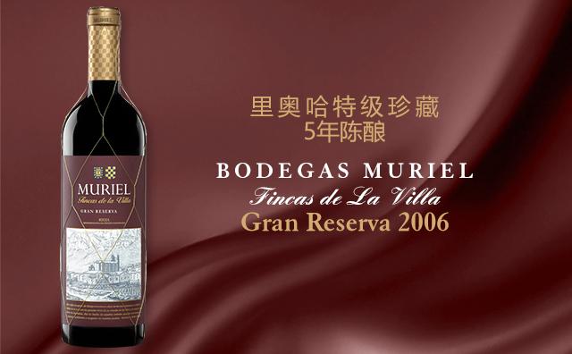 【核爆来袭】Bodegas Muriel Fincas de La Villa Gran Reserva 2006