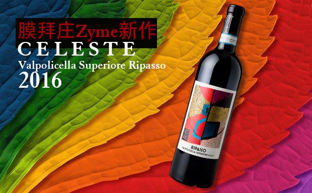 【膜拜新作】Celeste Valpolicella Superiore Ripasso 2016