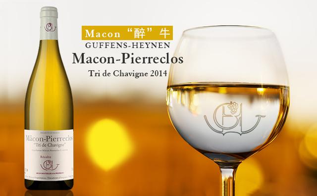 【鼎级名庄】Guffens-Heynen Macon-Pierreclos Tri de Chavigne 2014