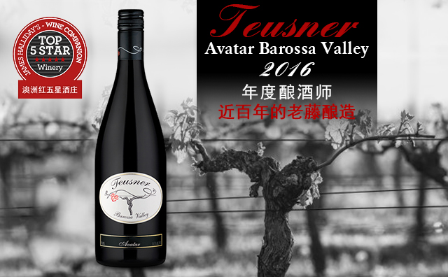 【超爆福利】Teusner Avatar Barossa Valley 2016
