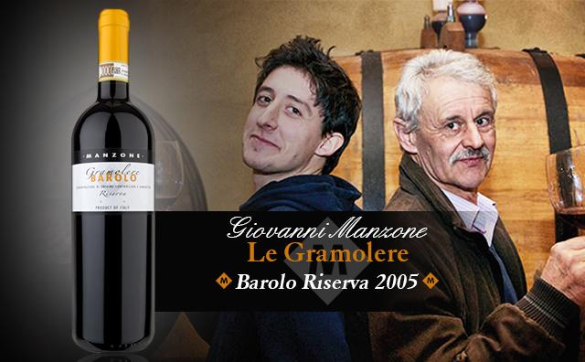 【大红虾三杯】Giovanni Manzone Le Gramolere Riserva Barolo DOCG 2005