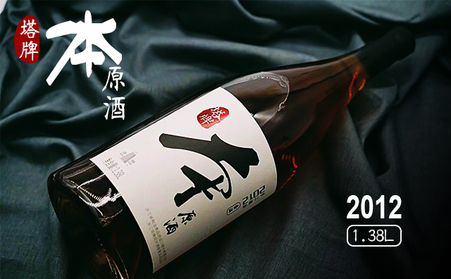 【本味?#21248;弧克票?原酒 2012  1.38L