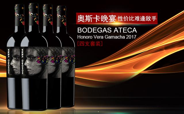 【奥斯卡晚宴】Bodegas Ateca Honoro Vera Garnacha 四支套装