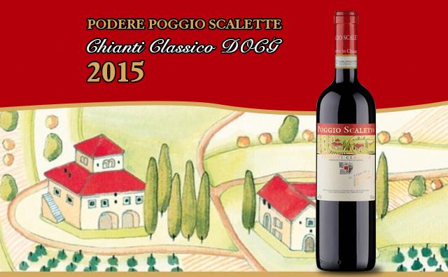 【CC战斗机】Podere Poggio Scalette Chianti Classico DOCG 2015