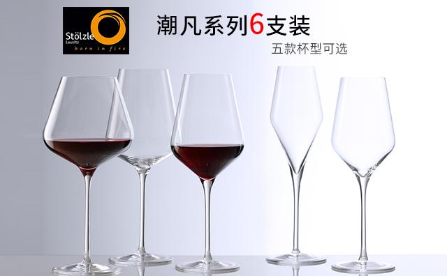【人气酒具】德国Stolzle索雅特潮凡系列6支装 5款杯型可选