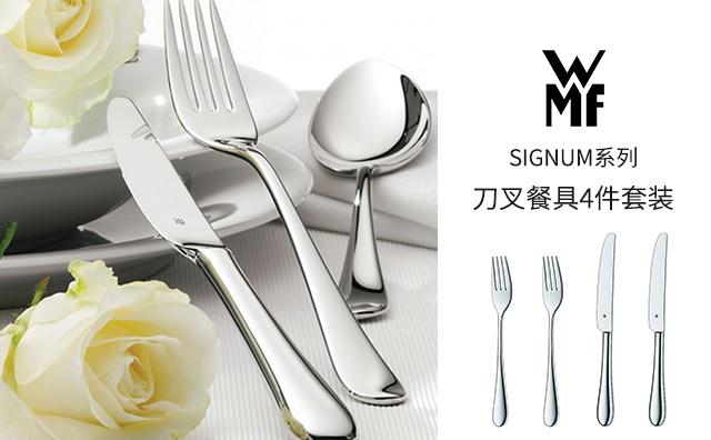 【特價】WMF Signum不銹鋼2刀2叉禮盒裝 贈黃油刀
