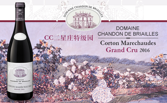 【大名家鋼褲】Domaine Chandon de Briailles Corton Marechaudes Grand Cru 2016