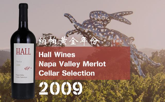 【经典再现】Hall Wines Napa Valley Cellar Selection Merlot 2009
