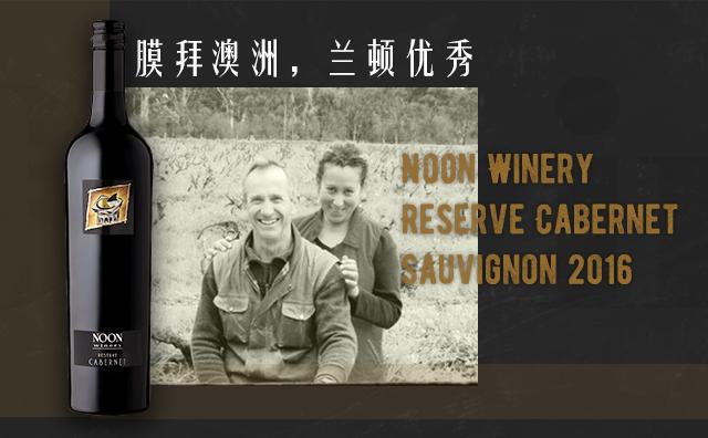【大师之作】Noon Winery Reserve Cabernet Sauvignon Langhorne Creek 2016