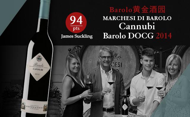 【鼎级单一园】Marchesi di Barolo Cannubi Barolo DOCG 2014
