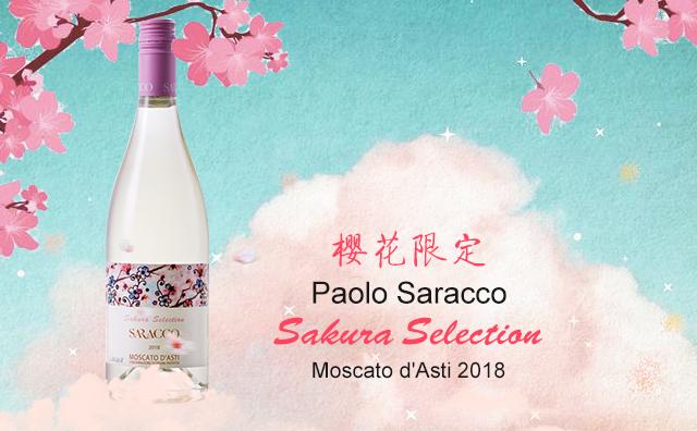 【小樱花】Paolo Saracco Sakura Selection Moscato d'Asti 2018 双支套装