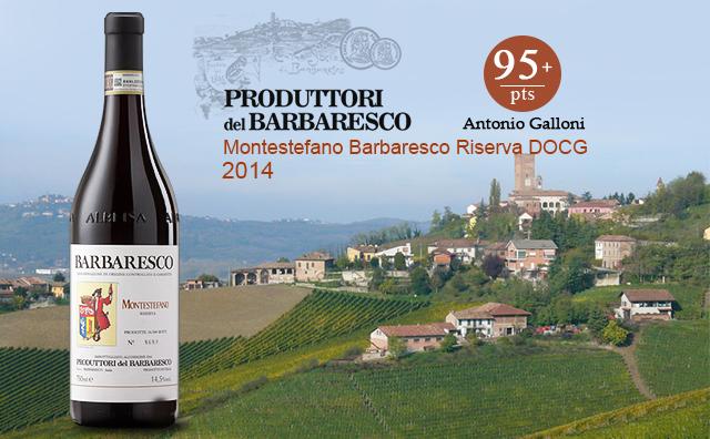 【珍惜配额】Produttori del Barbaresco Montestefano Barbaresco Riserva DOCG 2014 现货