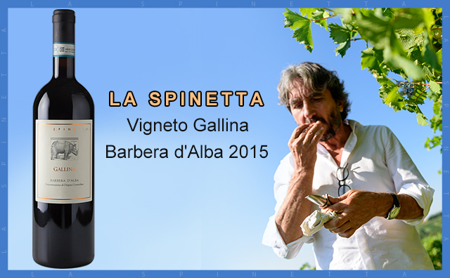 【犀牛名园】La Spinetta Vigneto Gallina Barbera d'Alba 2015