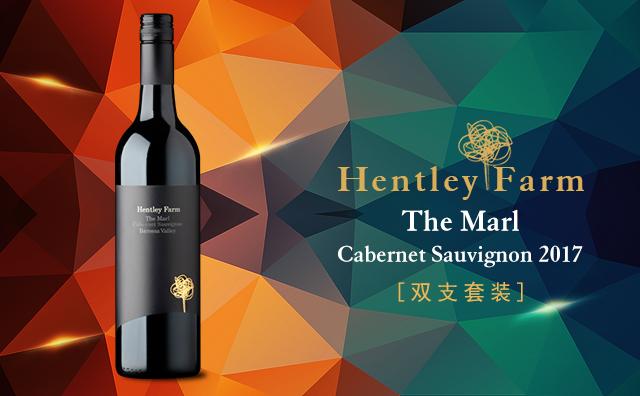 【年度醉佳酒庄】Hentley Farm The Marl Cabernet Sauvignon 2017 双支套装