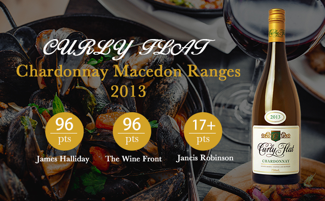【高分红五星】Curly Flat Chardonnay Macedon Ranges 2013 暴降40元