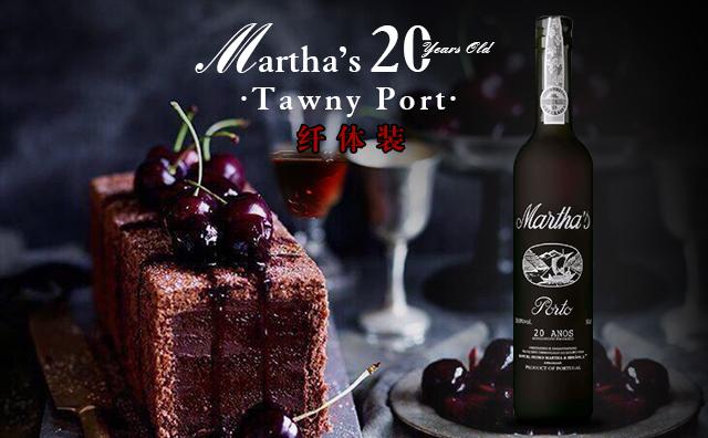 【20年波特】Martha's20 Years Old Tawny Port 纤体装
