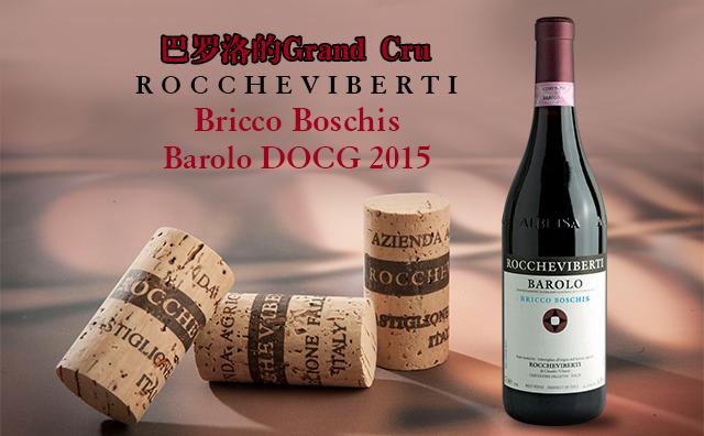 【精品好园】Roccheviberti Vigneti Bricco Boschis Barolo DOCG 2015