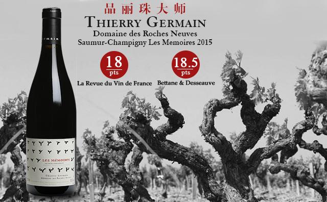 【百年老藤】Thierry Germain Domaine des Roches Neuves Saumur-Champigny Les Memoires 2015