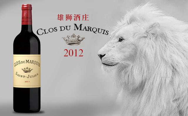 【雄狮侯爵】Clos du Marquis 2012