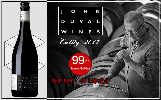 【超爆回歸】John Duval Wines Entity Shiraz 2017